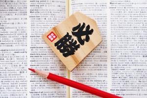 英語:辞書と必勝.jpg